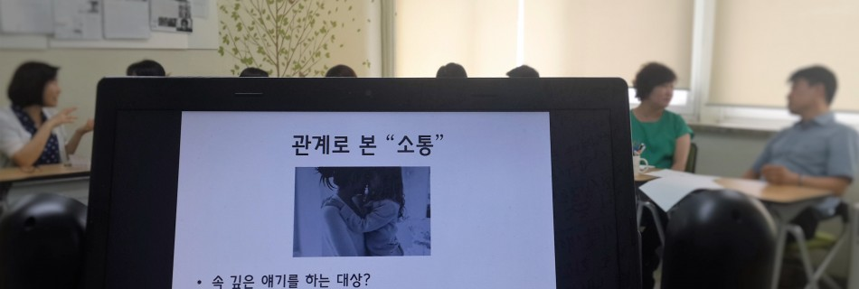 서울시립청소년드림센터 검정고시 자원교사 워크샵