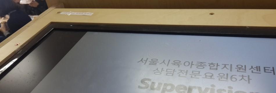 서울시육아종합지원센터 6차 수퍼비전으로 올해 마무리~