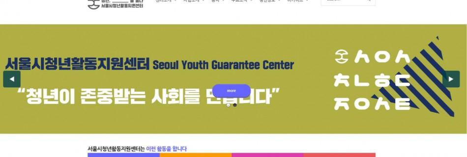 서울시청년활동지원센터 일대일 상담
