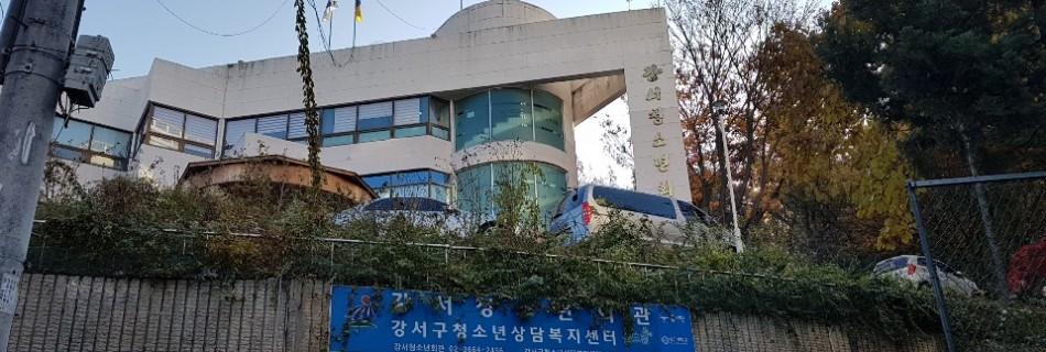 강서구청소년상담복지센터 & 서강대 교대원 다산분회
